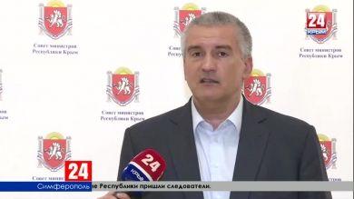 Глава Республики дал оценку работы бывшего руководства «Крымавтотранса»