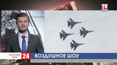 Заголовки часа в 14: 30 от 20.08.19