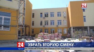 В Крыму хотят полностью убрать вторую смену в образовательных учреждениях