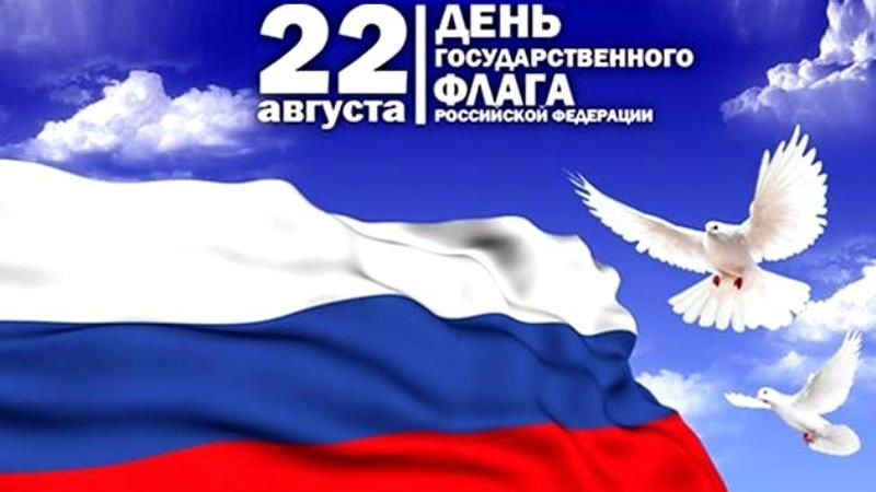 Картинки по запросу день государственного флага