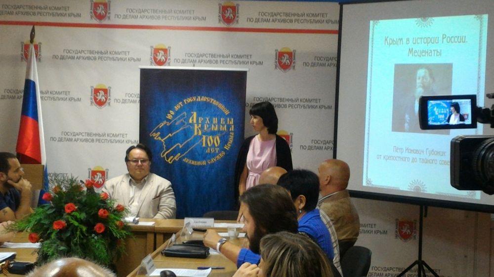 В Госкомархиве состоялся круглый стол на тему: «Крым в истории России. Меценаты. Петр Ионович Губонин: от крепостного до тайного советника»