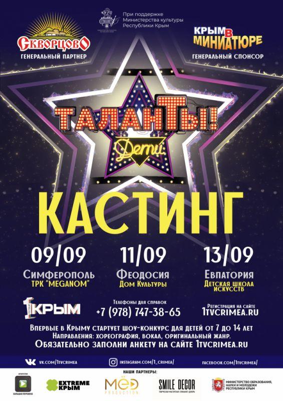Детский шоу-конкурс «ТаланТы»