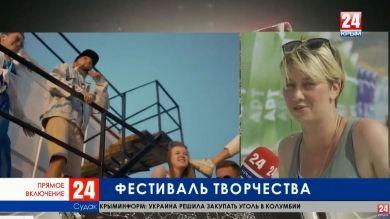 Фестиваль «Таврида – АРТ» стартует в Крыму