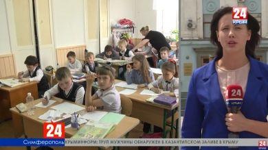 Минимальная зарплата крымских учителей выросла до 14 тысяч рублей