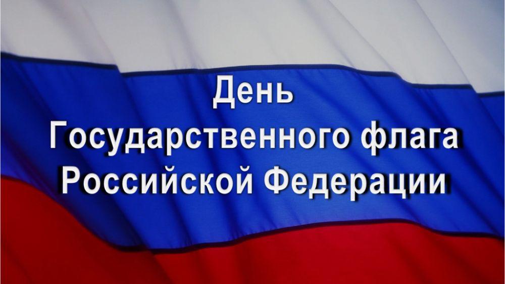 Поздравление Сергея Шахова с Днем Государственного флага Российской Федерации