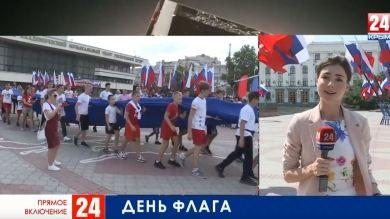 Как День флага России отпраздновали в центре Симферополя