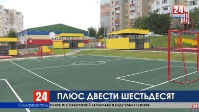 Детский сад на 260 мест в Симферополе готов к эксплуатации