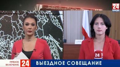 В Красногвардейском началось выездное совещание под руководством Аксёнова