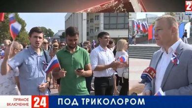 День флага России в Симферополе. Прямое включение