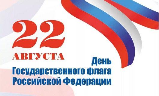 С праздником вас, уважаемые крымчане, с Днем Государственного флага Российской Федерации!