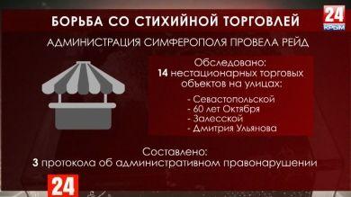 Администрация Симферополя выявила очередных незаконных продавцов