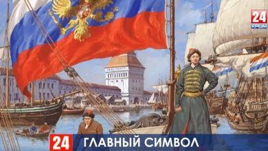 Главный символ. Государственный флаг России отмечает день рождения