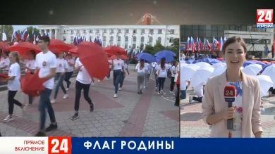 В Симферополе празднуют День флага Российской Федерации