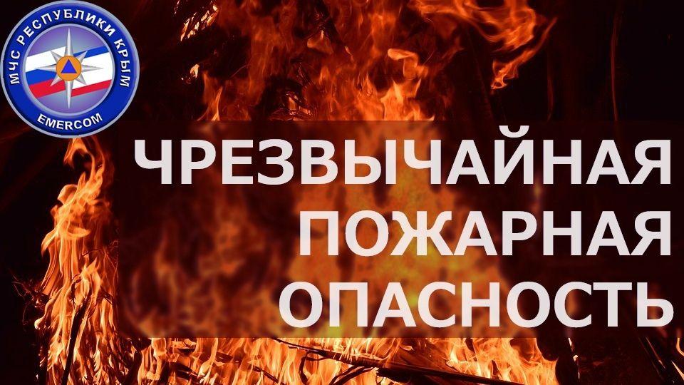 МЧС: Экстренное предупреждение о чрезвычайной пожарной опасности по Республике Крым на 23-25 августа