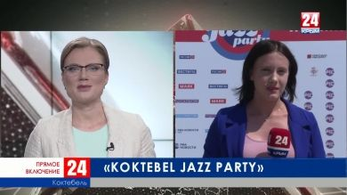 В Крыму в семнадцатый раз стартует «Koktebel Jazz Party»