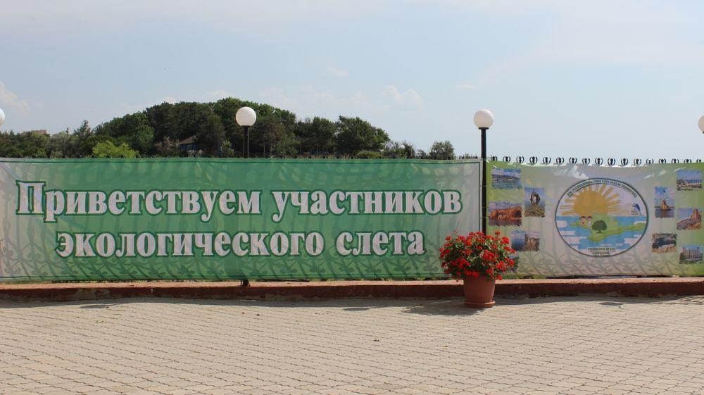 Минприроды Крыма информирует о проведении Республиканского слёта юных экологов
