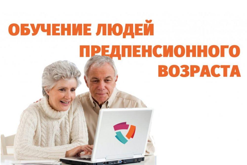 Работы для предпенсионного возраста калькулятор пенсии из ипк