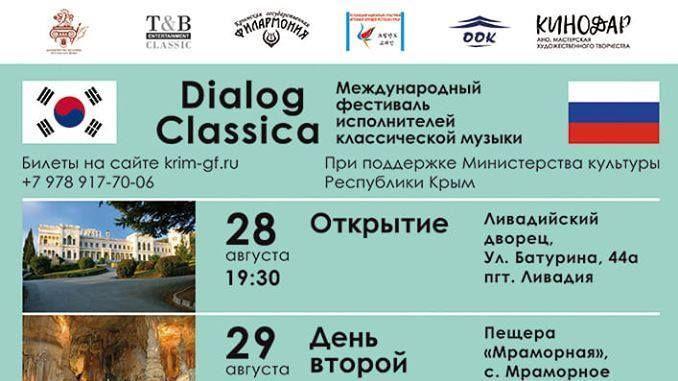 В Крыму впервые пройдет Международный фестиваль исполнителей классической музыки «Dialog Classica»