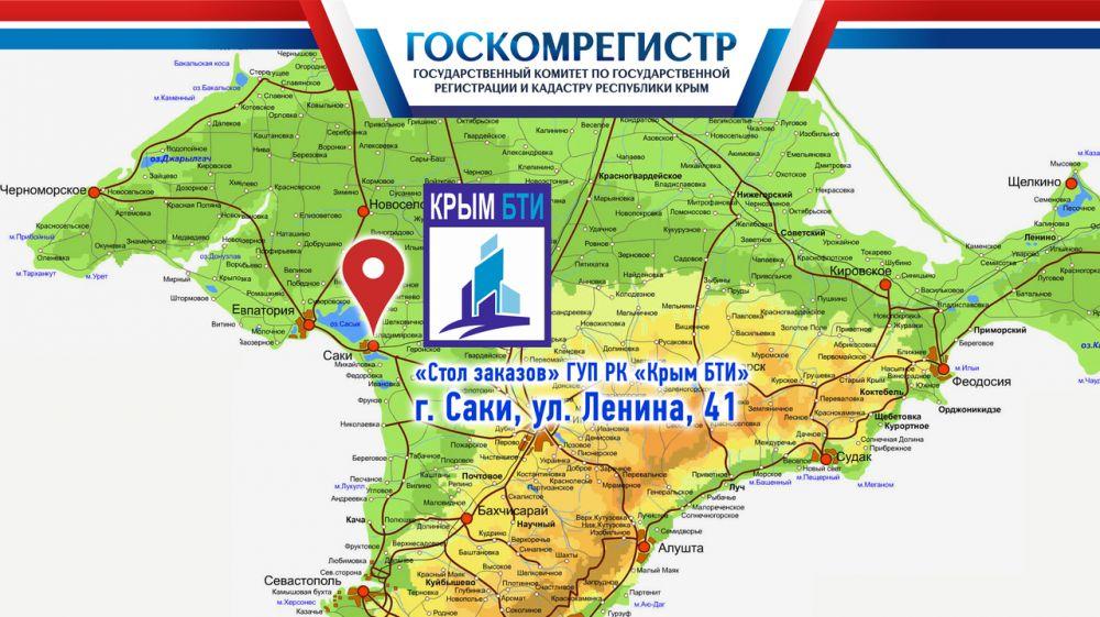 Александр Спиридонов: Филиал ГУП РК «Крым БТИ» в городе Саки работает в штатном режиме по прежнему адресу