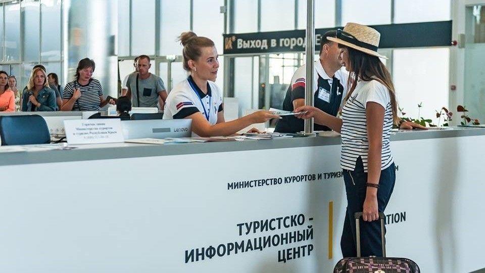 В туристско-информационный центр аэропорта Симферополя в этом году обратились 10 тысяч человек