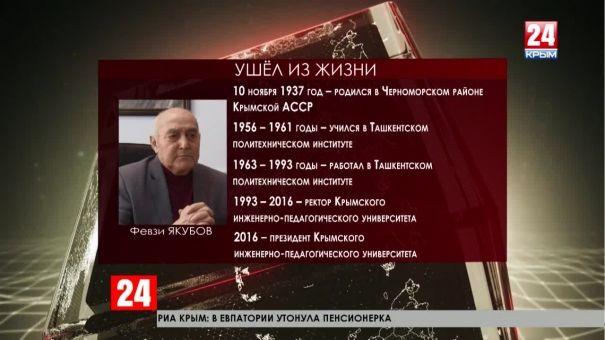 Скончался почётный крымчанин, президент Крымского инженерно-педагогического университета Февзи Якубов