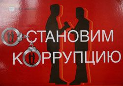 В Крыму за полгода за совершение коррупционных правонарушений выписано штрафов почти на 600 млн рублей