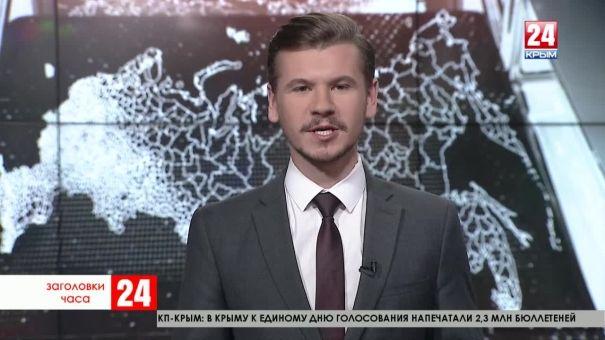 Заголовки часа в 14: 30 от 24.08.19