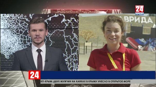 Прямое включение корреспондента Марины Патриной из Судака, где проходит фестиваль «Таврида-АРТ»