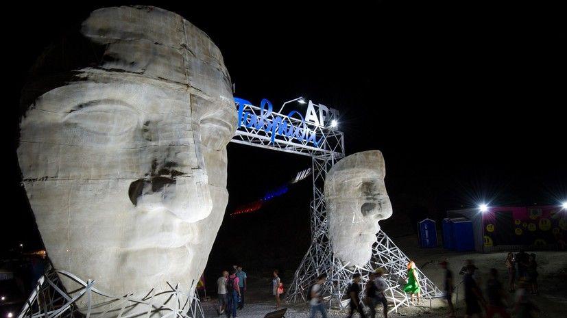 На площадке фестиваля «Таврида — АРТ» начался масштабный рэп-концерт