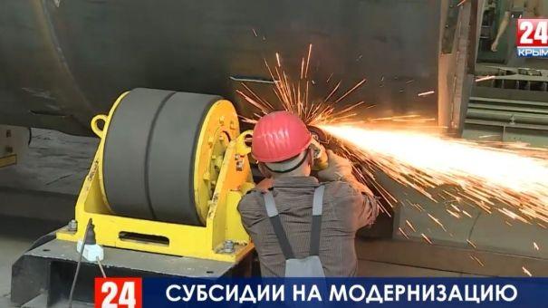 Заводы и фабрики Крыма получат субсидии на модернизацию