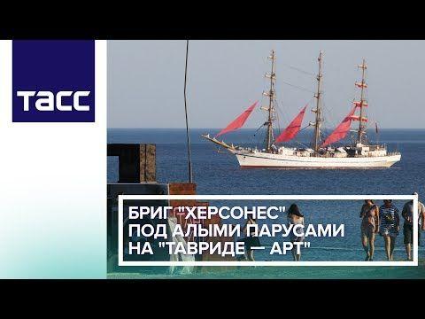"""Участники фестиваля """"Таврида - АРТ"""" прибыли в Феодосию на бриге с алыми парусами"""