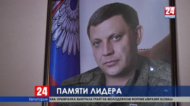 Владимир Константинов почтил память первого главы ДНР Александра Захарченко