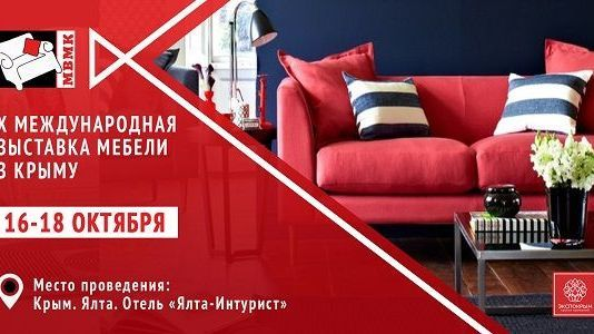 X Международная выставка мебели в Крыму
