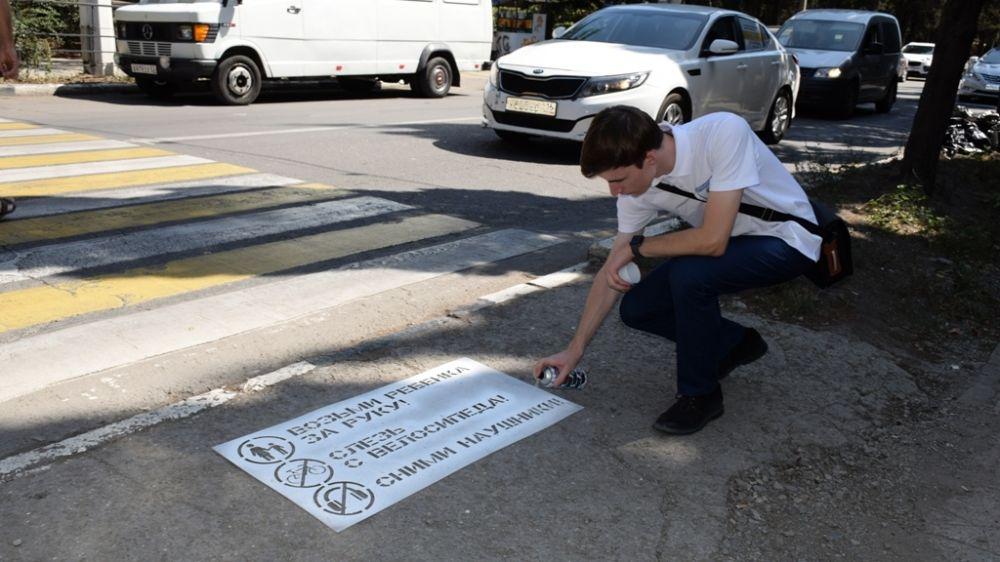 На улицах Ялты социальное граффити призывает быть внимательными на дорогах