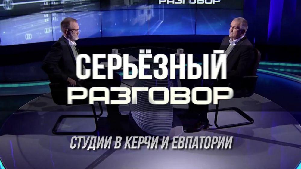 «Серьёзный разговор» политолога Сергея Михеева с главой Крыма