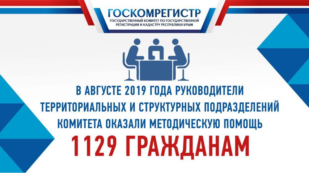 В августе 2019 года руководители территориальных и структурных подразделений Госкомрегистра провели более 1000 личных приемов граждан