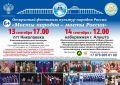 Мосты народов — мосты России: в Крыму пройдёт фестиваль культур этносов РФ