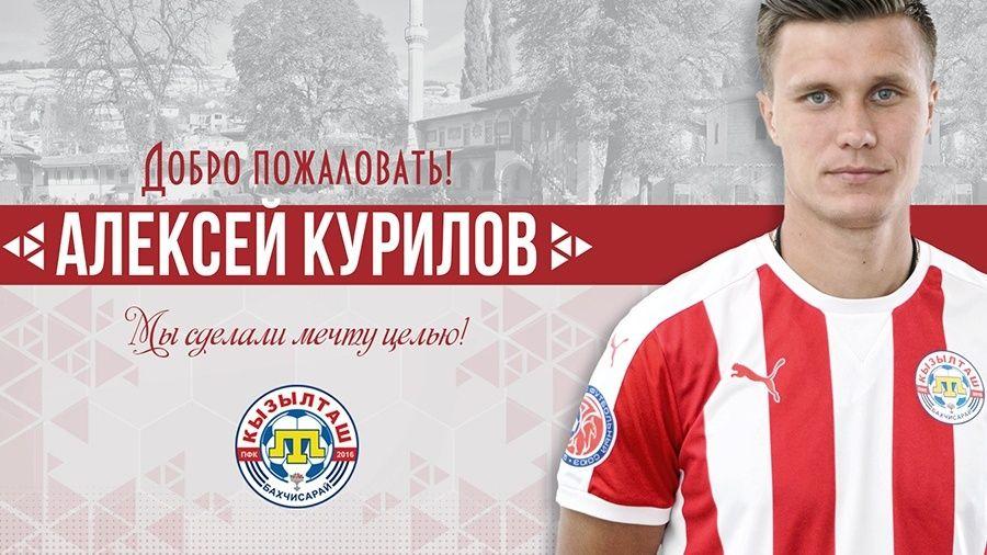У Алексея Курилова не задалась карьера в Белоруссии