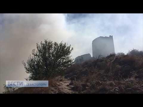 Балаклаву заволокло дымом от горящего сухостоя