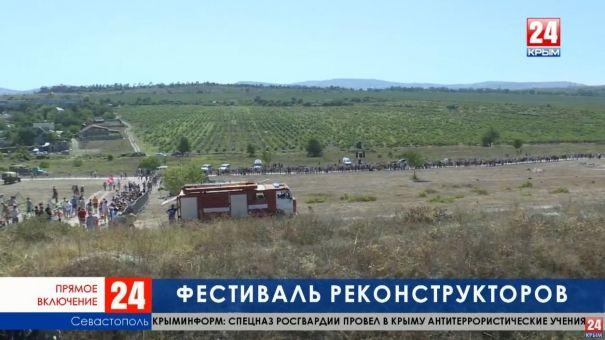 Крымский военно-исторический фестиваль проходит под Севастополем