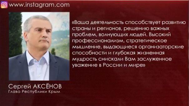 Аксёнов поздравил Медведева с днём рождения
