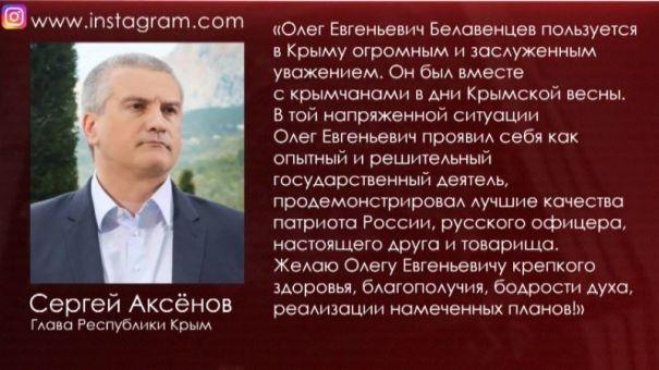 Сергей Аксёнов поздравил Героя России Олега Белавенцева с 70-летием