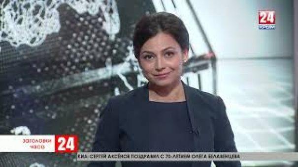 Заголовки часа в 16:30 от 15.09.19