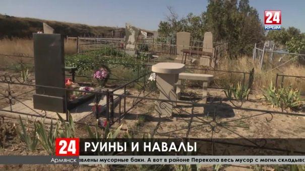 Когда с крымских кладбищ исчезнет мусор?