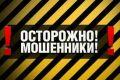 Минюст России предупреждает о телефонных мошенниках