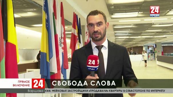 Конференция ОБСЕ. Прямое включение из Варшавы