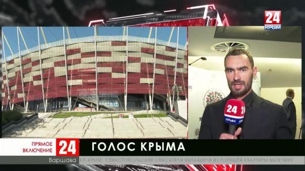 Прямое включение корреспондента Александра Макаря из Польши, где проходит конференция ОБСЕ