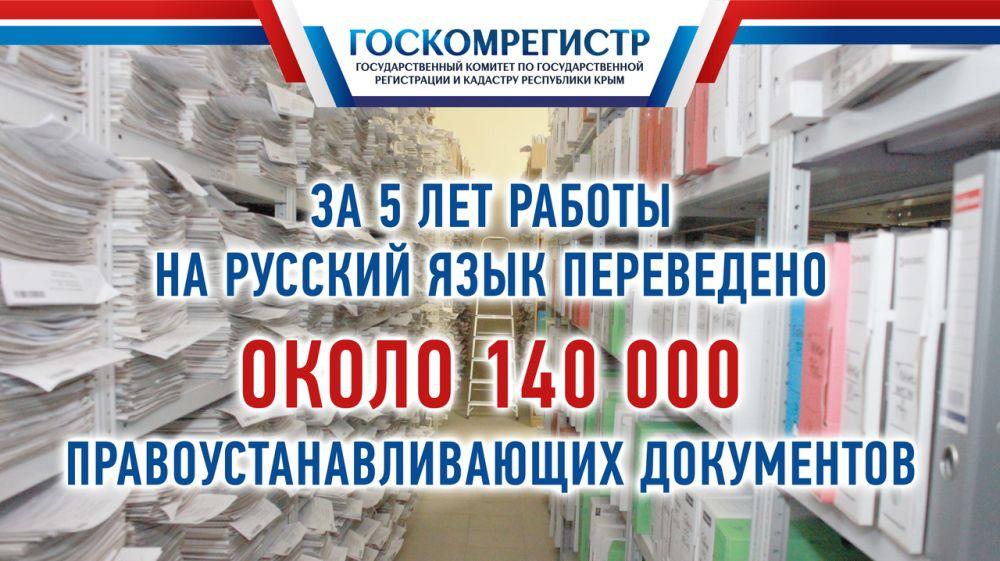 Александр Спиридонов: Ежемесячно специалисты Госкомрегистра переводят с украинского языка на русский около 4 800 правоустанавливающих документов