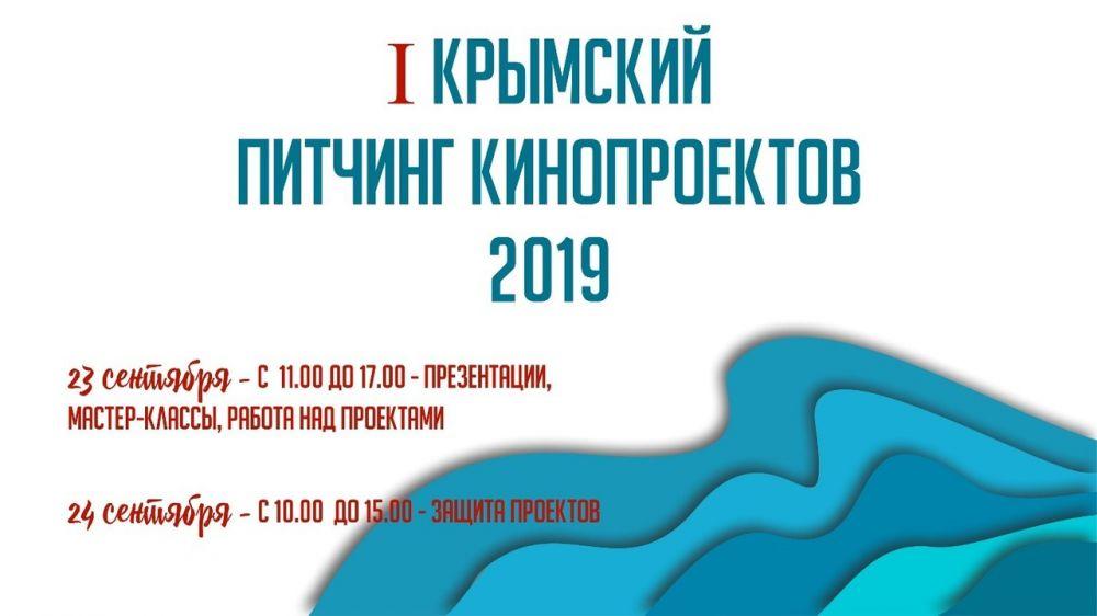 В рамках Ялтинского Международного фестиваля «Евразийский мост» пройдет I Крымский питчинг кинопроектов