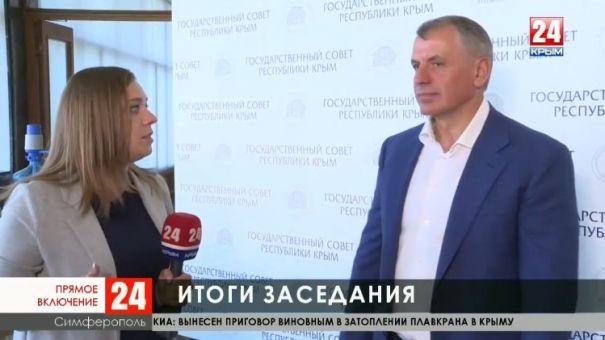 Итоги первой сессии второго созыва Госсовета Крыма